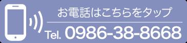 0986-38-8668