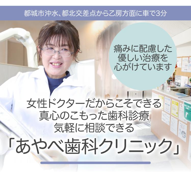 女性ドクターだからこそできる真心のこもった歯科診療 気軽に相談できる「あやべ歯科クリニック」痛みに配慮した優しい治療を心がけています